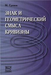 Знак и геометрический смысл кривизны, Громов М., 2000