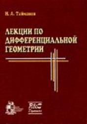 Лекции по дифференциальной геометрии, Тайманов, 2002