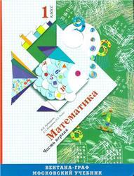 Математика, 1 класс, Часть 1, Рудницкая В.Н., Рыдзе О.А., Кочурова Е.Э., 2011