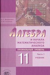 Алгебра и начала математического анализа, 11 класс, Профильный уровень, Часть 1, Мордкович А.Г., Семенов П.В., 2012