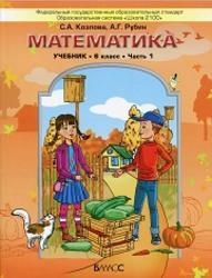 Математика, 6 класс, Часть 1, Козлова С.А., Рубин А.Г., 2013