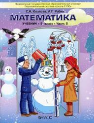 Математика, 6 класс, Часть 2, Козлова С.А., Рубин А.Г., 2013