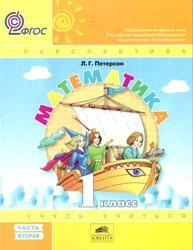 Математика, 1 класс, Часть 2, Петерсон Л.Г., 2012