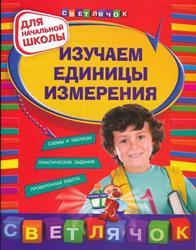 Изучаем единицы измерения, Дорофеева Г.В., 2011