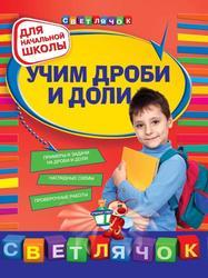 Учим дроби и доли, Дорофеева Г.В., 2011