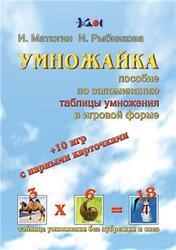 Умножайка, Пособие по запоминанию таблицы умножения в игровой форме, Матюгин И.Ю., Рыбникова И.К., 2011