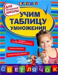 Учим таблицу умножения, Александрова О.В., 2012