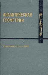 Аналитическая геометрия, Ильин В.А., Позняк Э.Г., 2004