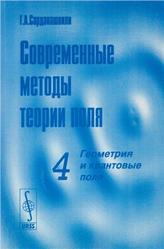 Геометрия и квантовые поля, Современные методы теории поля, Том 4, Сарданашвили Г.А., 2000