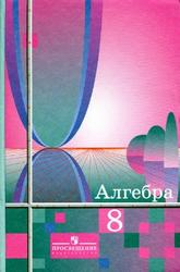 Алгебра, 8 класс, Алимов Ш.А., Колягин Ю.М., Сидоров Ю.В., 2010