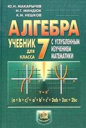Алгебра, 7 класс, Макарычев Ю.Н., Миндюк Н.Г., Нешков К.И., 2005