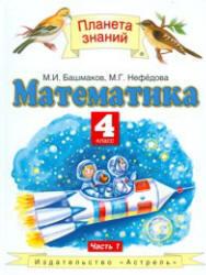 Математика, 4 класс, Часть 1, Башмаков М.И., Нефедова М.Г., 2009