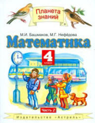 Математика, 4 класс, Часть 2, Башмаков М.И., Нефедова М.Г., 2009