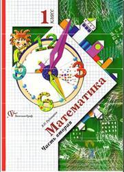 Математика, 1 класс, Часть 2, Рудницкая В.Н., 2012