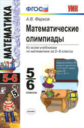 Математические олимпиады, 5-6 класс, Фарков А.В., 2013