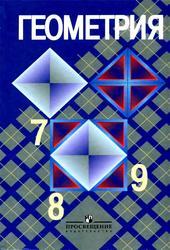 Геометрия, 7-9 класс, Атанасян, Бутузов, Кадомцев, 2010