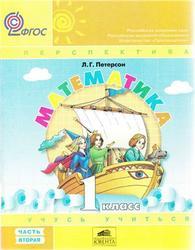 Математика, Учусь учиться, 1 класс, Часть 2, Петерсон Л.Г., 2012