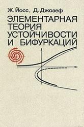 Элементарная теория устойчивости и бифуркаций, Йосс Ж., Джозеф Д.