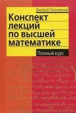 Конспект лекций по высшей математике - Полный курс - Письменный Д.Т.