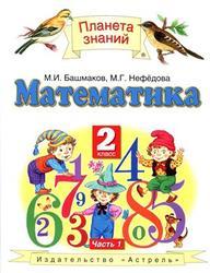 Решебник по Математике 1 Класс Башмаков Нефедова Ответы