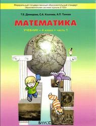 Математика, 4 класс, Часть 1, Демидова Т.Е., Козлова С.А., Тонких А.П., 2013