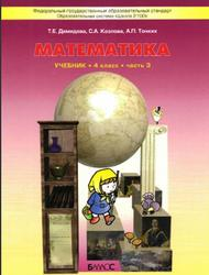 Математика, 4 класс, Часть 3, Демидова Т.Е., Козлова С.А., Тонких А.П., 2013