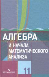 Алгебра и начала математического анализа, 11 класс, Жижченко А.Б., Колягин Ю.М., 2010