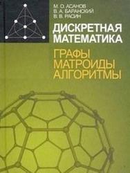 Дискретная математика, Графы, Матроиды, Алгоритмы, Асанов ...