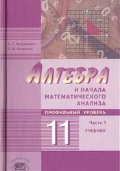 Алгебра и начала математического анализа, 11 класс, Часть 1, Мордкович А.Г., Семенов П.В., 2012
