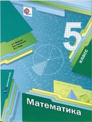 решебник по математике 5 класс мерзляк полонский якир 2013