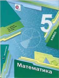 Обложка книги учебник 5 класс математика а.г. мерзляк