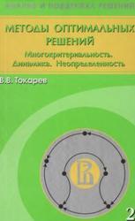Методы оптимальных решений, Многокритериальность, Динамика, Неопределенность, Том 2, Токарев В.В., 2011