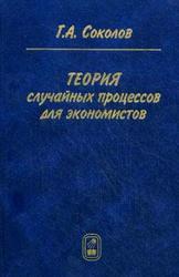 Теория случайности процессов, Соколов Г.А., 2008