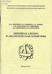 Линейная алгебра и аналитическая геометрия, Зименко В.А., Гришина В.В., Зенин А.А., 2011