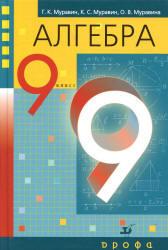 Алгебра, 9 класс, Муравин Г.К., Муравин К.С., Муравина О.В., 2014