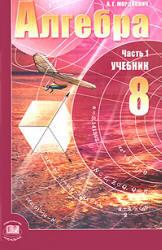 Алгебра, 8 класс, Часть 1, Мордкович А.Г., 2010