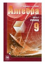 Алгебра, 9 класс, Часть 1, Мордкович А.Г., Семенов П.В., 2010