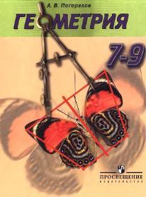 Гдз по Геометрии 7 Класс Погорелов Контрольные Вопросы Страница 27