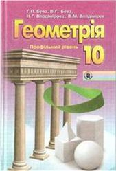 Геометрiя, 10 клас, Профільний рівень, Бевз, 2010