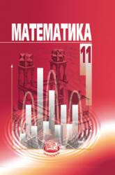 Математика, 11 класс, Базовый уровень, Мордкович А.Г., Смирнова И.М., 2013