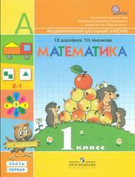 Математика, 1 класс, Часть 1, Дорофеев Г.В., Миракова Т.Н., 2011