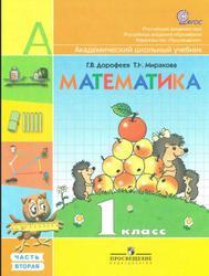 Математика, 1 класс, Часть 2, Дорофеев Г.В., Миракова Т.Н., 2011