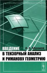 Введение в тензорный анализ и риманову геометрию, Абрамов А.А., 2012