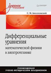 Дифференциальные уравнения математической физики в электротехнике, Аполлонский С.М., 2012