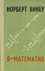 Я - математик - Норберт Винер