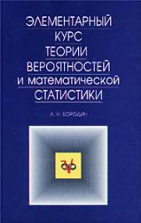 Элементарный курс теории вероятностей и математической статистики, Бородин А.Н., 2011