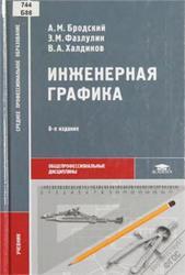 Инженерная графика, Бродский А.М., Фазлулин Э.М., Халдинов В.А., 2012
