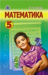 Математика, 5 клас, Iстер О.С., 2013