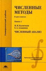 Численные методы, Книга 1, Численный анализ, Калиткин Н.Н., Альшина Е.А., 2013