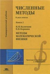 Численные методы, Книга 2, Методы математической физики, Калиткин Н.Н., Корякин П.В., 2013